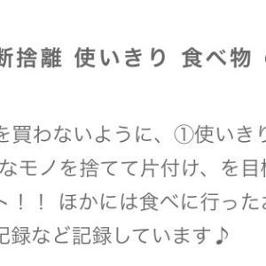 【感謝企画ブログ紹介】断捨離上手なmannyさん♡