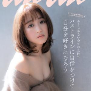 鈴木奈々さんのナイトブラに新色登場!