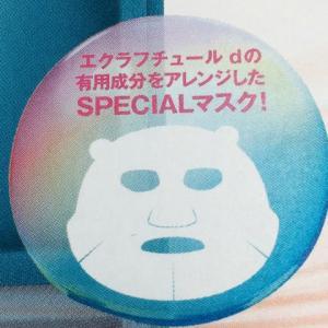 非売品のこのマスク、最高だから予約必須です。