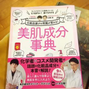 私の先生が本を出版しました!