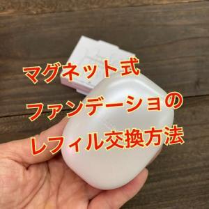 ファンデのレフィル交換方法(マグネット編)