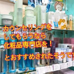 『カウンセリングを受けるなら化粧品専門店で受けたい!』と言うお声が増えています。