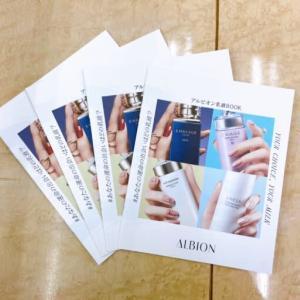 アルビオン乳液BOOKを配布中です。
