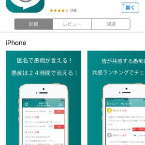 とてもシンプルなアプリ「愚痴バブル」
