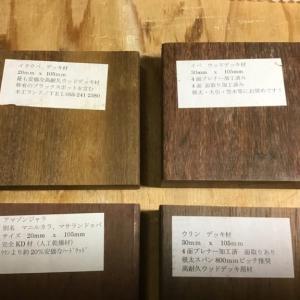 ウッドデッキ用のサンプル木材を取り寄せ