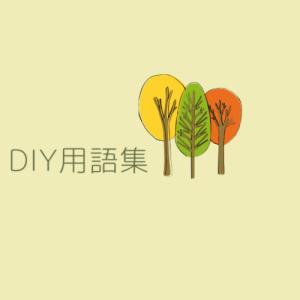 ホームセンター <DIY用語集>
