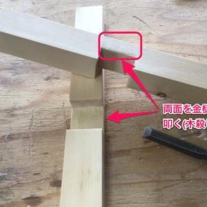 DIY初心者にもできる継手「十字相欠き継ぎ」のやり方