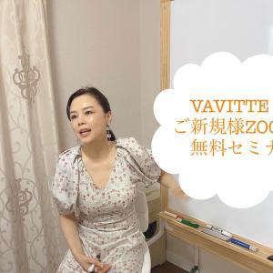 毎月、VAVITTE導入✨ご新規様ZOOMセミナー✨開催してます!