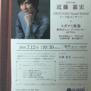 近藤嘉宏さんのトーク&コンサート
