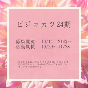 ビジョカツ24期大掃除部( *´艸`)