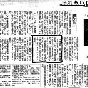 りぼん講演会の案内  京都新聞に