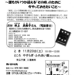 りぼん講演会 京都新聞ふれあい広場に掲載されました。
