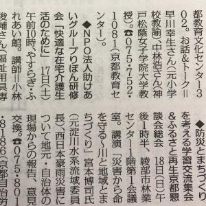 りぼん講演会案内が京都民報に掲載された!