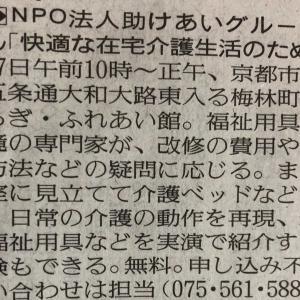 読売新聞から掲載紙が送られてきた🙌