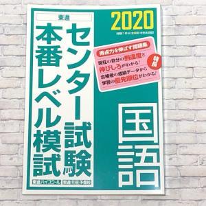 2020 センター試験本番レベル模試 国語 #1日目