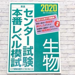 2020 センター試験本番レベル 生物 #1日目