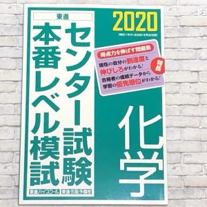 2020 センター試験本番レベル模試 化学 #1日目