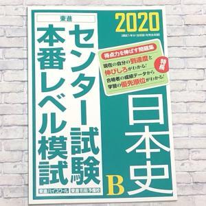 2020 センター試験本番レベル模試 日本史 #1日目