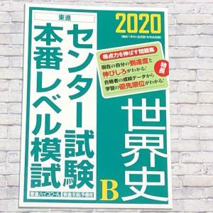 2020 センター試験本番レベル模試 世界史 #1日目