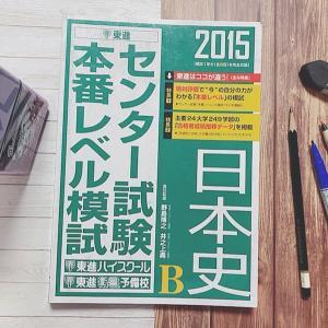 2015 センター試験本番レベル模試 日本史 #1日目