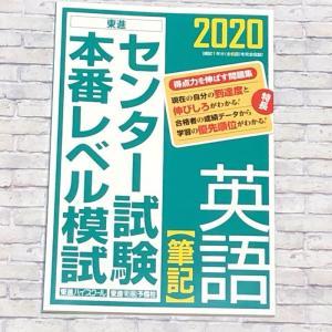 2020 センター試験本番レベル模試 英語 筆記 #2日目