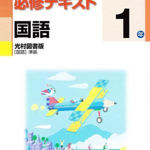 中学必修テキスト 光村図書版 国語 1年