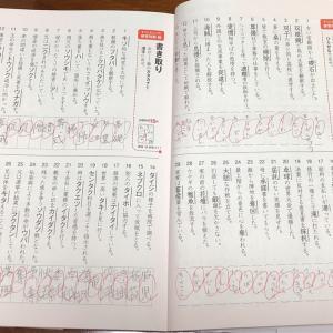 漢検3級 #16