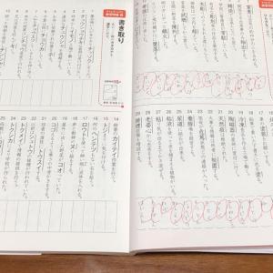 漢検3級 #17