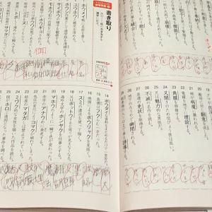 漢検3級 #23