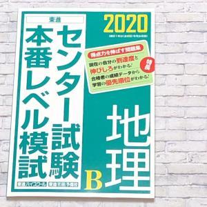 2020 地理 #第2回【 226日目 】