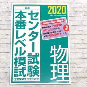 2020 物理 #第2回【 228日目 】
