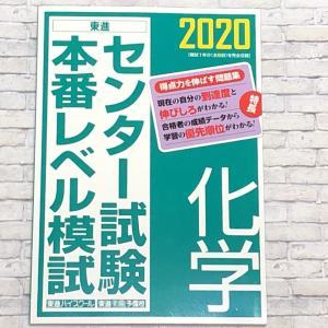 2020 化学 #第2回【 229日目、230日目 】
