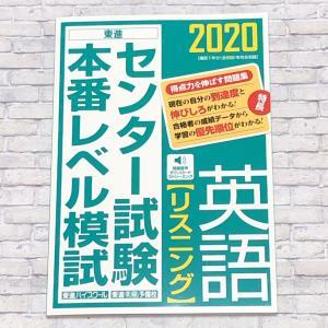 2020 英語【リスニング】#第1回【 230日目 】