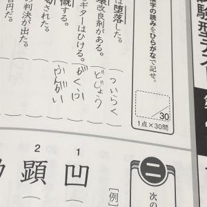 漢検準2級 #28【 231日目 】