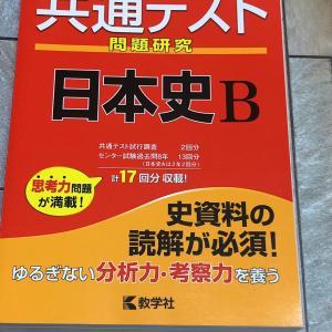 2021 共通テスト 日本史B【 232日目 】