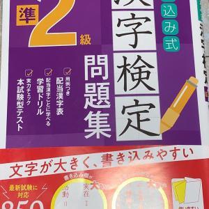 漢検準2級 #31【 241日目 】