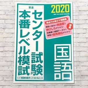 2020 国語 #第3回 【 244日目 】