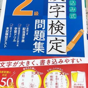 漢検2級 #1【 271日目 】