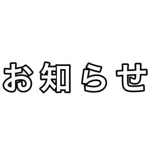 【 お知らせ 】