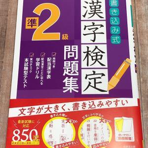 漢検準2級 #69【 365日目 】