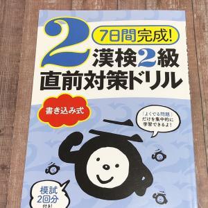 漢検2級 #48【 368日目 】