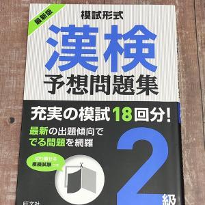 漢検2級 #87【 477日目 】