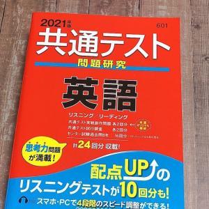 2021 共通テスト 英語(筆記)【 517日目 】