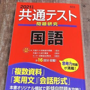 2021年版 国語(2015年度 本試験)【589日目】