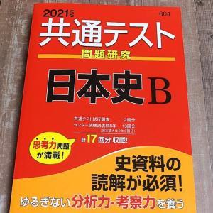2021年版 共通テスト 日本史B(2017年度 本試験)【 590日目 】