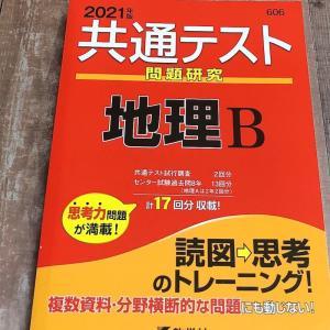2021年版 共通テスト 地理B(2017年度 本試験)【 594日目 】