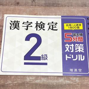 漢検2級 #121【 599日目 】
