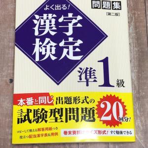 漢検準1級 #16(第13回)【611日目】
