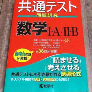 2021年版 共通テスト 数学B(2014年度 本試験)【 612日目 】