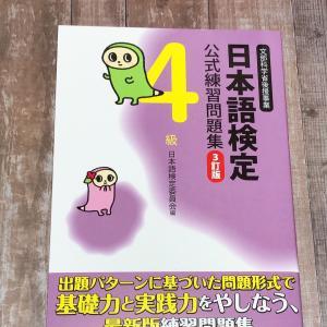 日本語検定 4級 #1【634日目、635日目】
